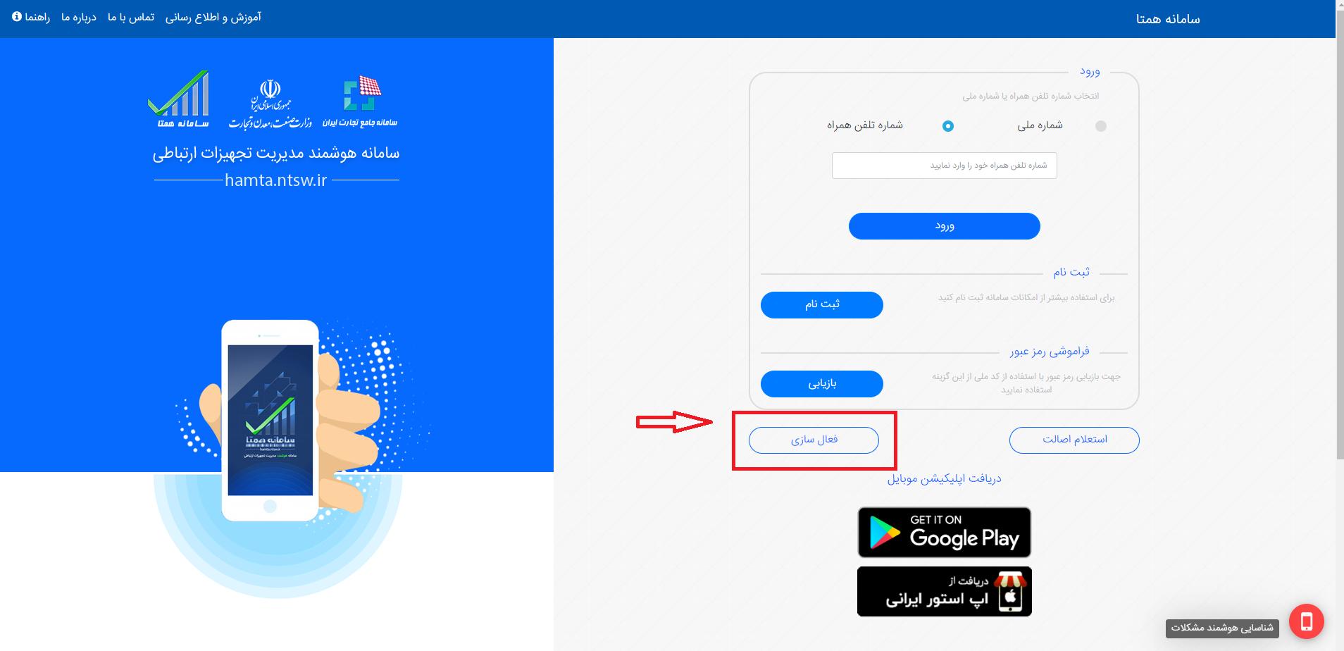 فعالسازی گوشی موبایل با کد رجیستری
